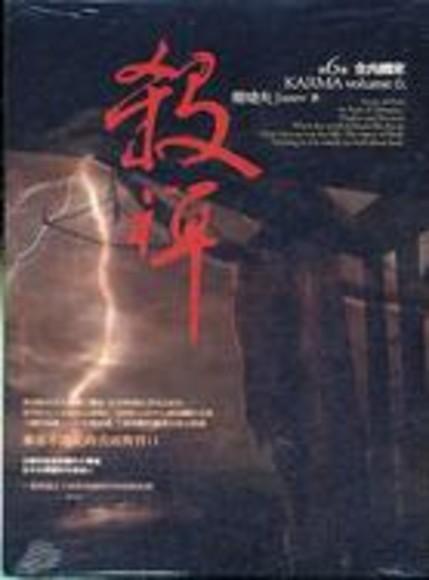 殺禪6─食肉國家(平裝)