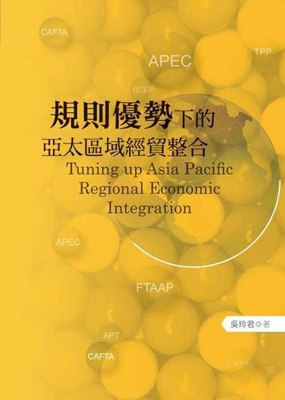「規則優勢」下的亞太區域經貿整合