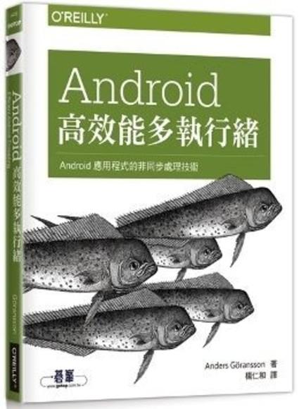 Android 高效能多執行緒