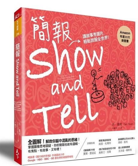 簡報Show and Tell:講故事秀圖片,輕鬆說服全世界