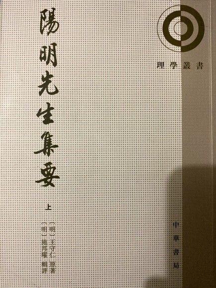 陽明先生集要(全二冊‧繁體版)