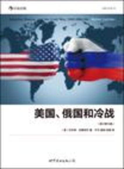 美国、俄国和冷战