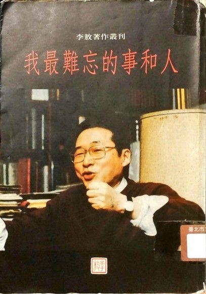 我最難忘的事和人 (1997)