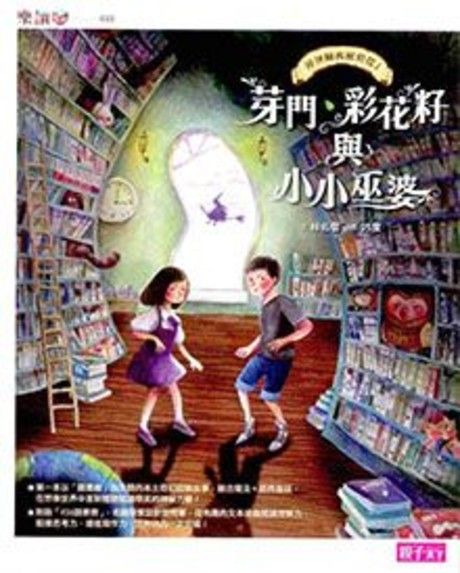 神祕圖書館偵探(1)芽門、彩花籽與小小巫婆