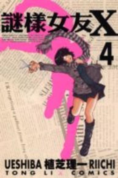 謎樣女友X                          4
