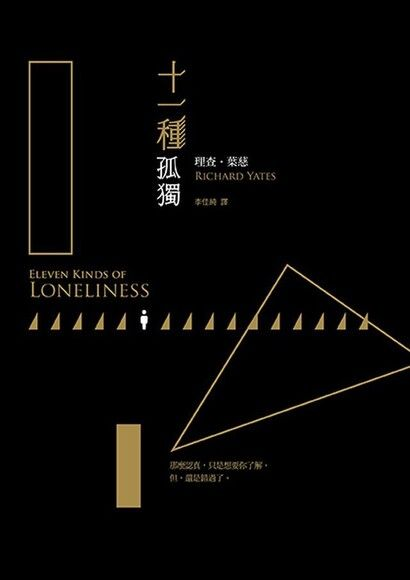 十一種孤獨