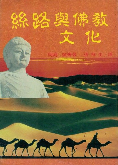 絲路與佛教文化
