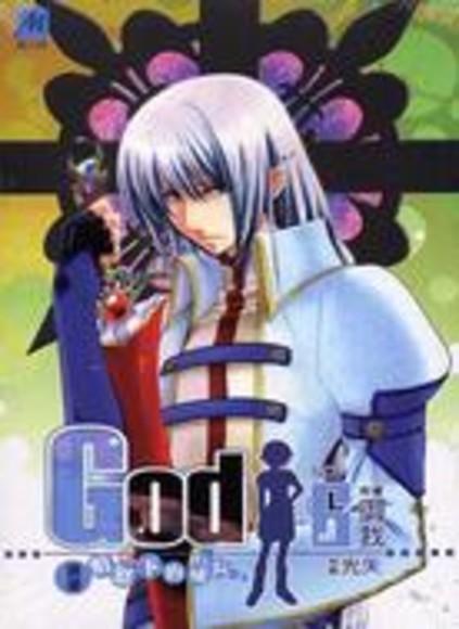 GOD no.6