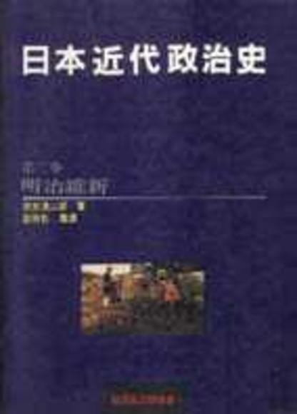 日本近代政治史 (二)