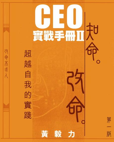 CEO實戰手冊(2)