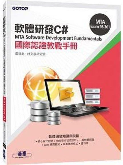 軟體研發C# MTA Software Development Fundamentals 國際認證教戰手冊 C# (98-361)