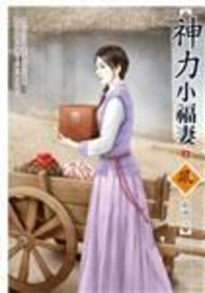 神力小福妻 3