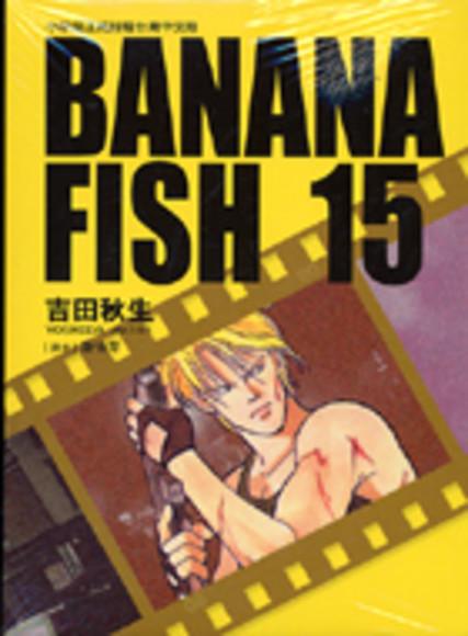 BANANA FISH 15(第15冊:平裝)