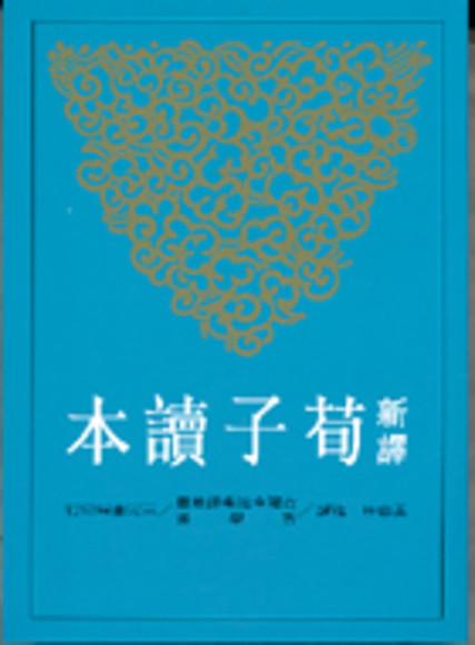 新譯荀子讀本