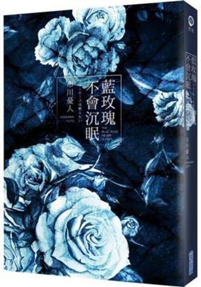 藍玫瑰不會沉眠