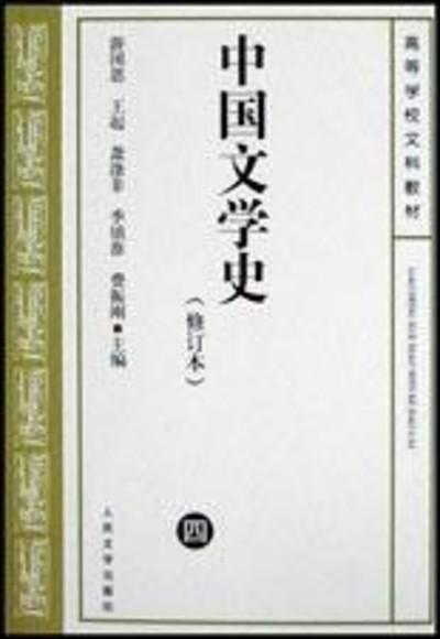 中国文学史(四)