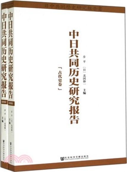 中日共同历史研究报告