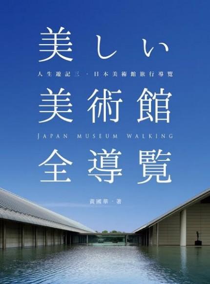 日本美術館全導覽