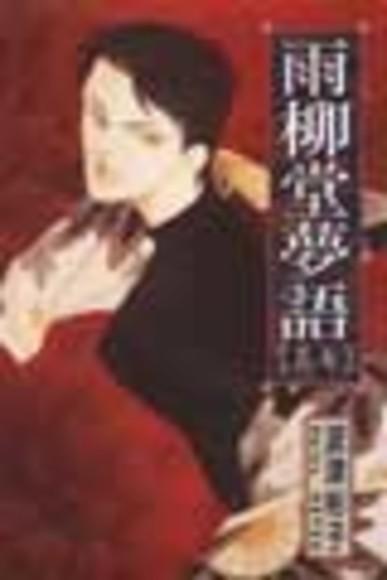 雨柳堂夢語 (07)