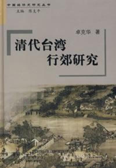 清代台灣行郊研究