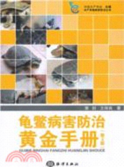龜鱉病害防治黃金手冊