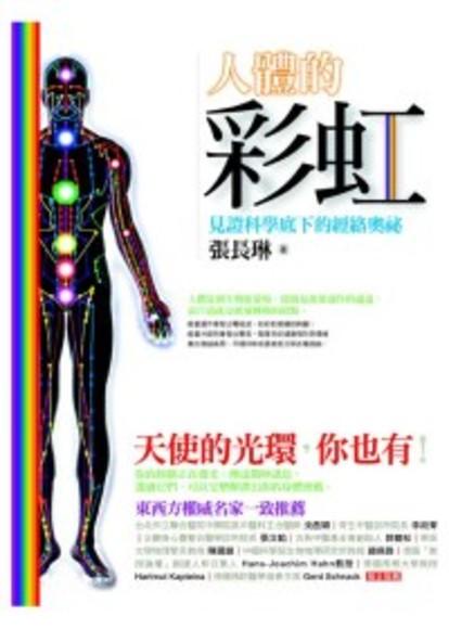 人體的彩虹: 見證科學底下的經絡奧祕(平裝)