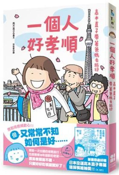 一個人好孝順: 高木直子帶著爸媽去旅行