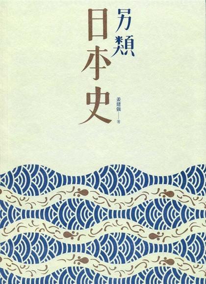 另類日本史