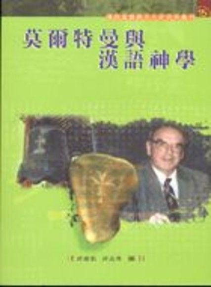 莫爾特曼與漢語神學 Jurgen Moltmann and Christian Theology in Chinese