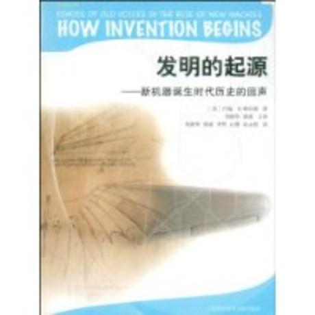 發明的起源