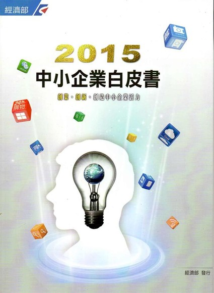 2015中小企業白皮書(內含光碟)