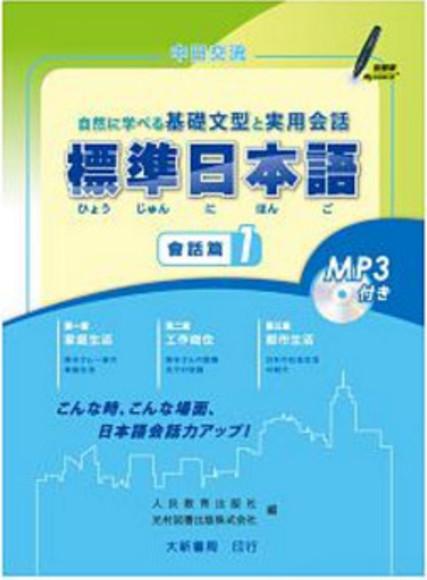 標準日本語:會話篇1(附MP3光碟1片)