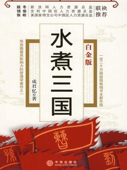 水煮三國(白金版)