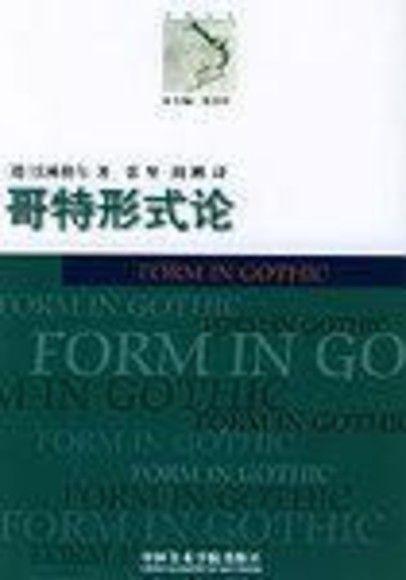 哥特形式论