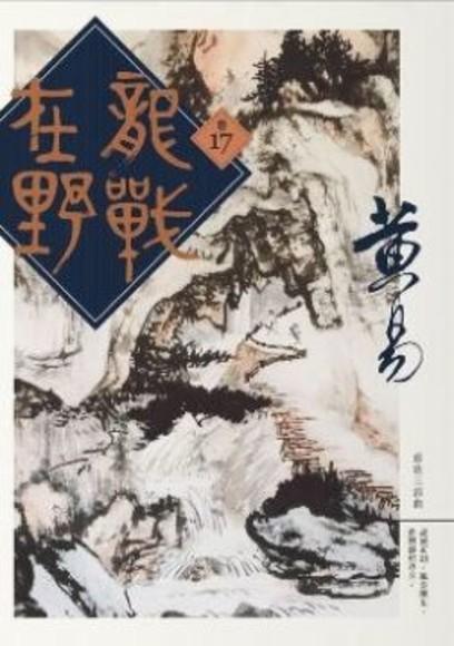 龍戰在野(卷十七)