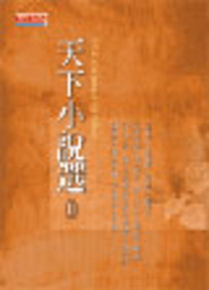 天下小說選II