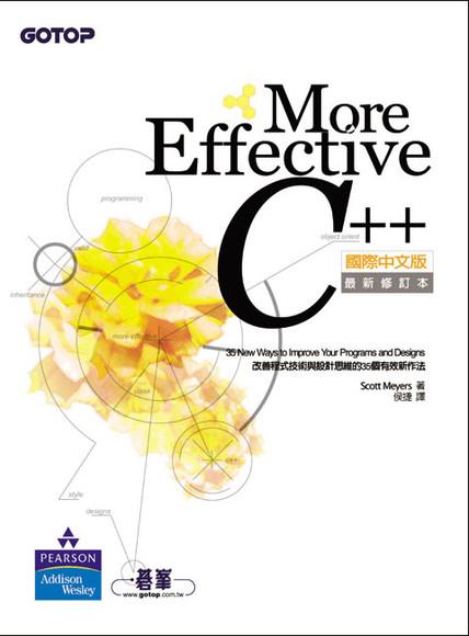 More Effective C++ 國際中文版