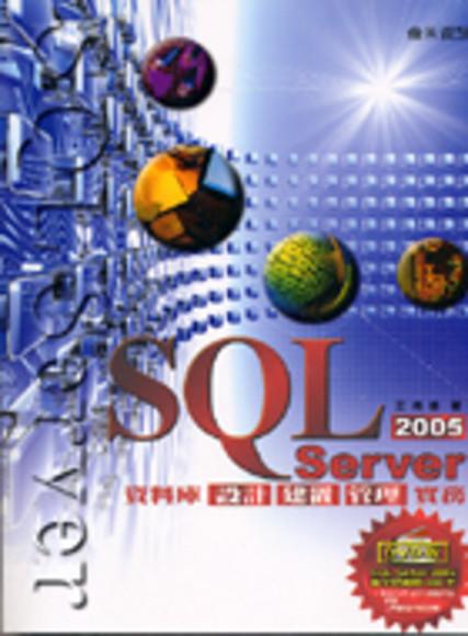 SQL Server 2005資料庫設計/建置/管理實務(附1DVD)