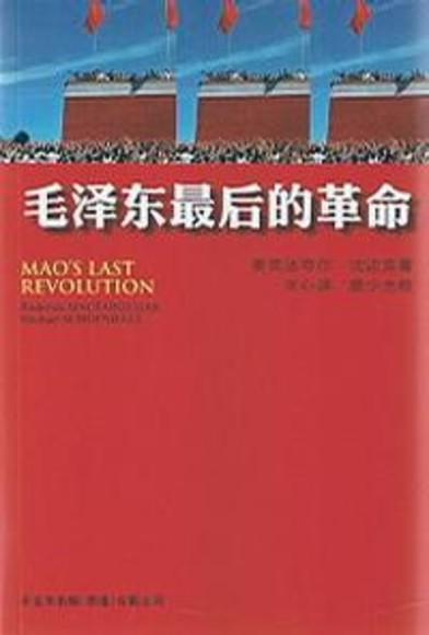 毛泽东最后的革命