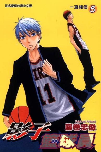 影子籃球員                         5