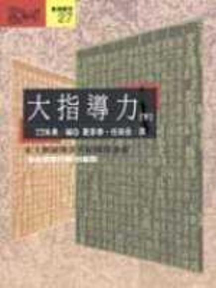 大指導力(下)(N1027)