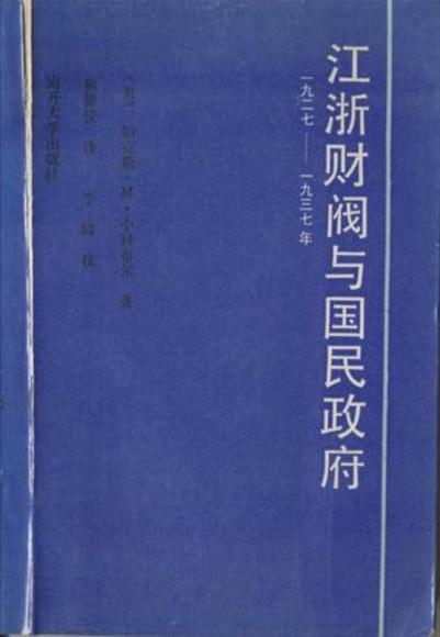 江浙财阀与国民政府