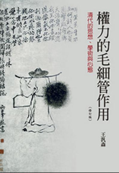 權力的毛細管作用:清代的思想、學術與心態(修訂版)