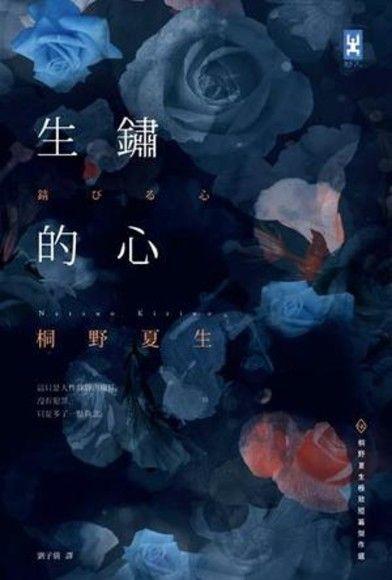 生鏽的心:桐野夏生極致短篇傑作選