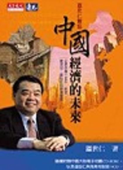 中國經濟的未來(精裝附光碟片)