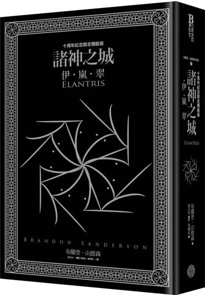 諸神之城伊嵐翠 十週年紀念典藏限量精裝版