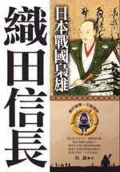 日本戰國梟雄