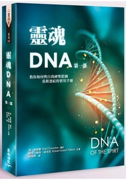 靈魂DNA (第一部)