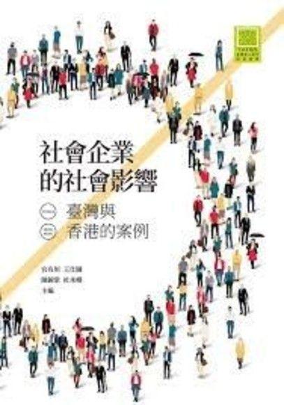 社會企業的社會影響