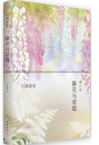 川端康成:藤花與草莓.掌小說(簡體書)(精裝)
